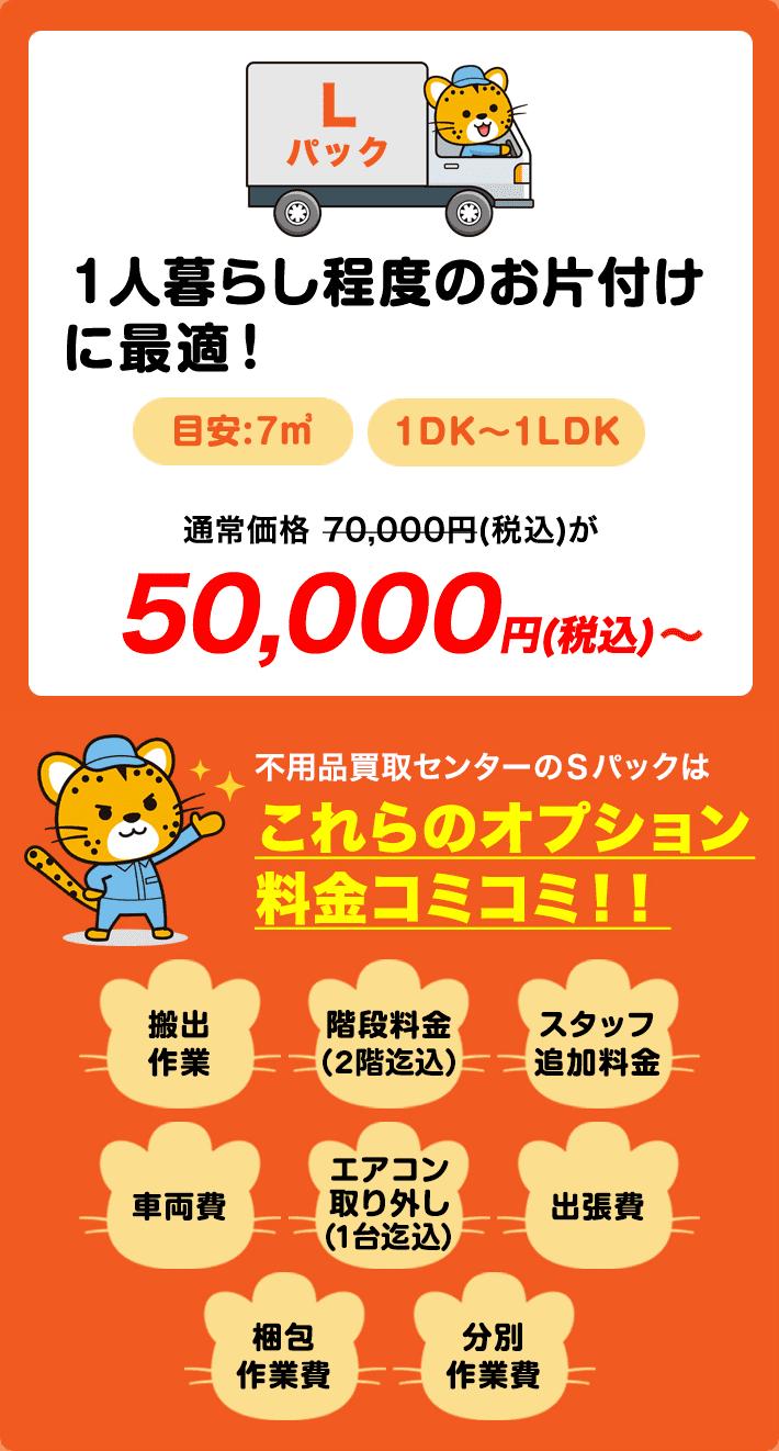 Lパック 5,000円