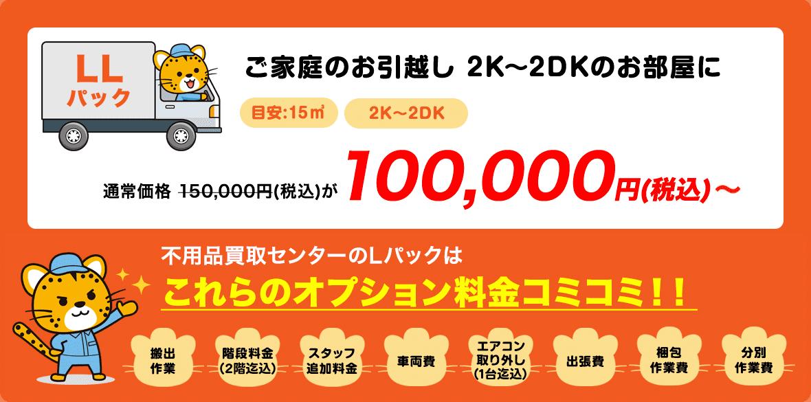 LLパック 100,000円