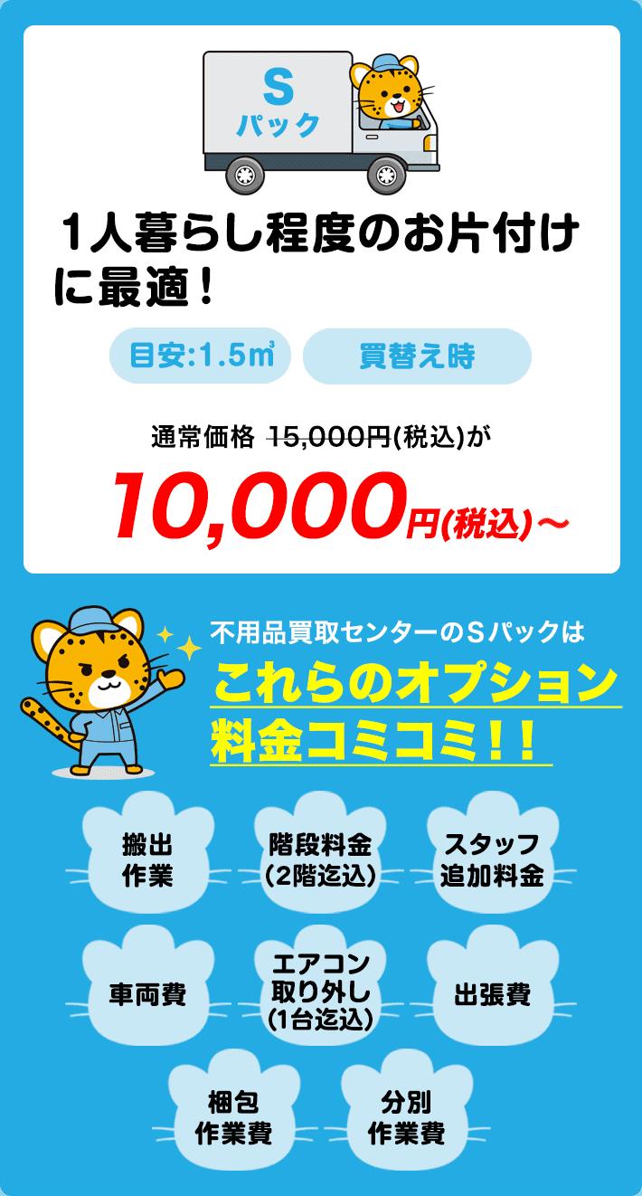 Sパック 10,000円