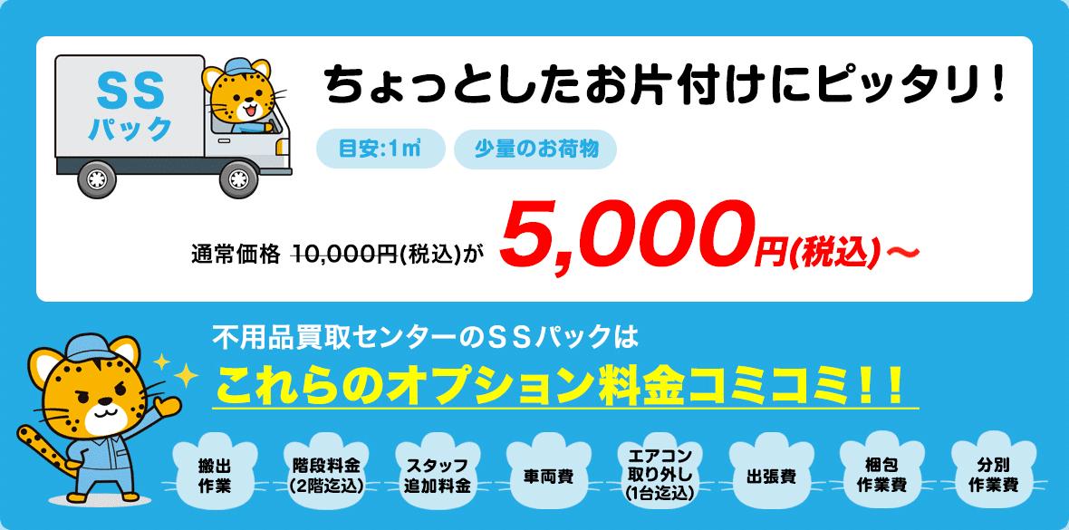 SSパック 5,000円