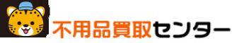 東京都新宿区の不用品買取なら不用品買取センターへお任せください!